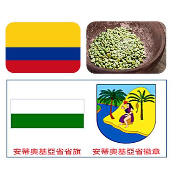 哥倫比亞安蒂奧基亞