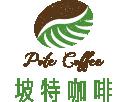 坡特咖啡豆專賣-咖啡禮盒/年節禮盒/耳掛咖啡/台中/全省定期宅配咖啡豆/精品咖啡/莊園咖啡/原豆採豆
